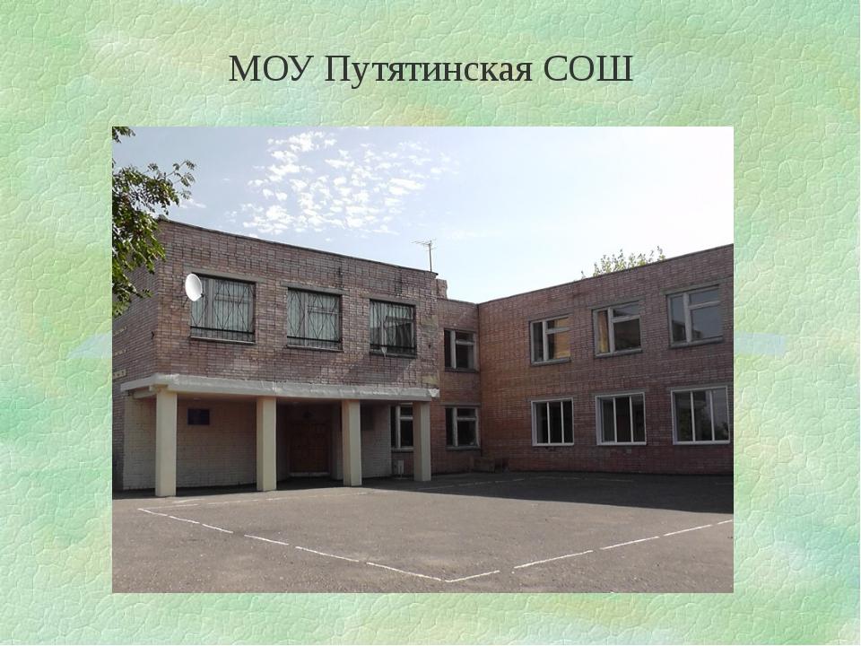 МОУ Путятинская СОШ