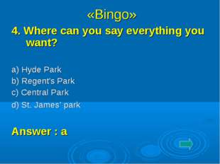«Bingo» 4. Where can you say everything you want? a) Hyde Park b) Regent's P