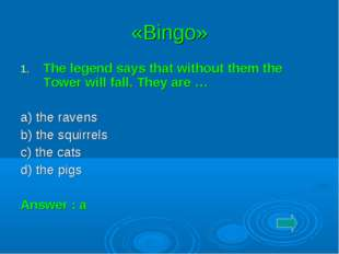 «Bingo» The legend says that without them the Tower will fall. They are … a)