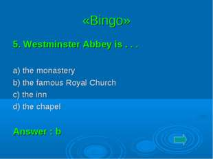 «Bingo» 5. Westminster Abbey is . . . a) the monastery b) the famous Royal Ch