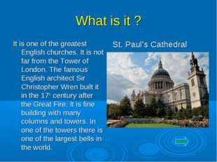What is it ? It is one of the greatest English churches. It is not far from t