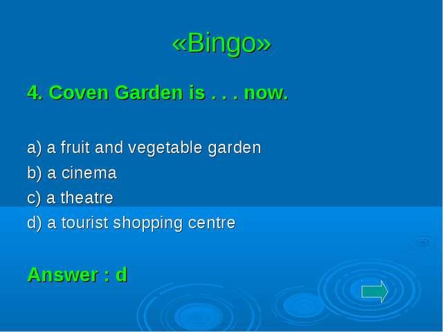 «Bingo» 4. Coven Garden is . . . now. a) a fruit and vegetable garden b) a ci...