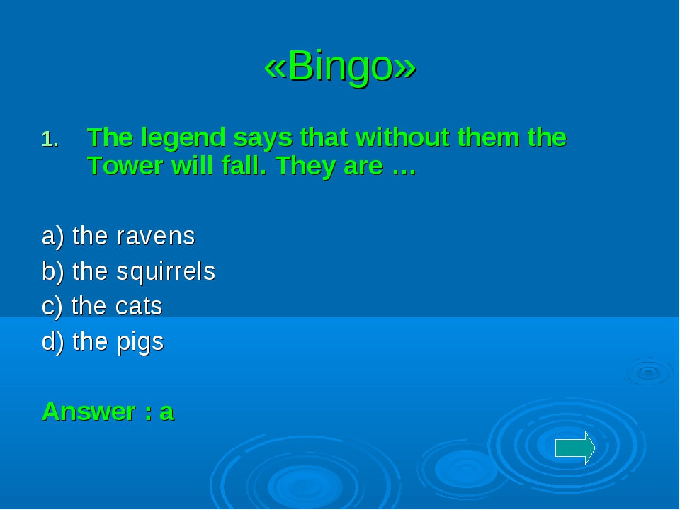 «Bingo» The legend says that without them the Tower will fall. They are … a)...