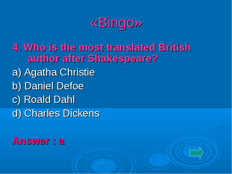 «Bingo» 4. Who is the most translated British аuthor after Shakespeare? a) Ag...