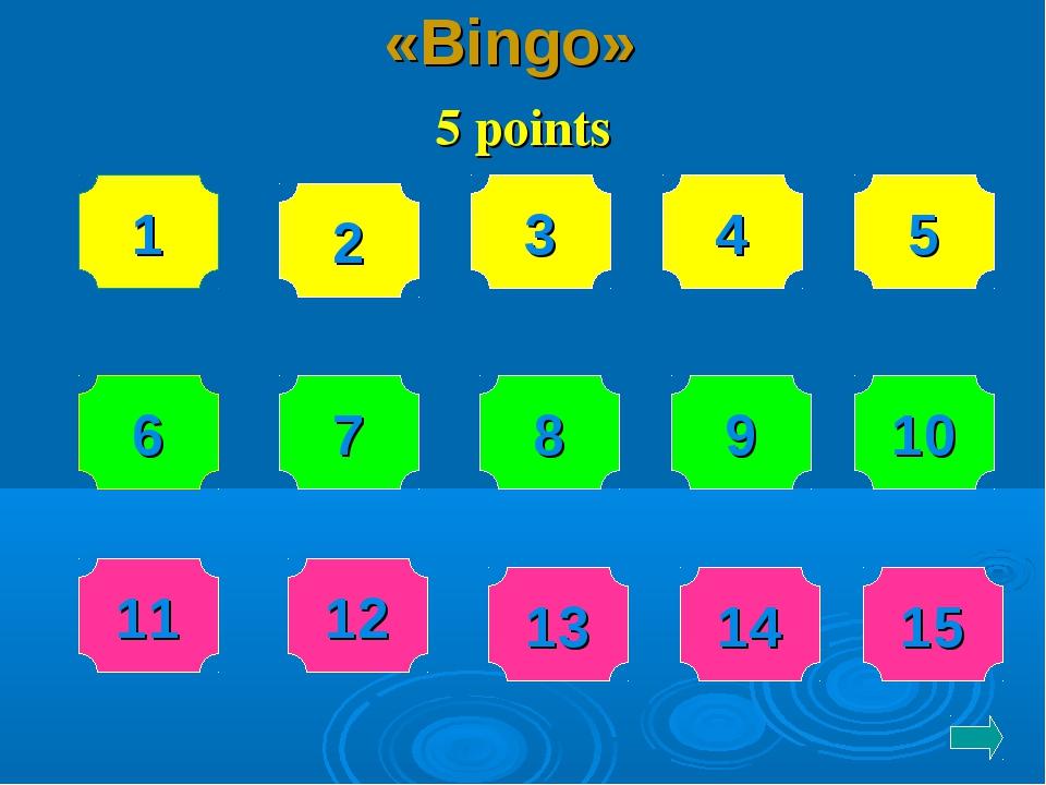 «Bingo» 5 points 1 2 3 4 5 11 12 13 14 15 10 9 8 7 6