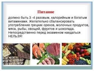 Питание должно быть 3 -4 разовым, калорийным и богатым витаминами. Желательно