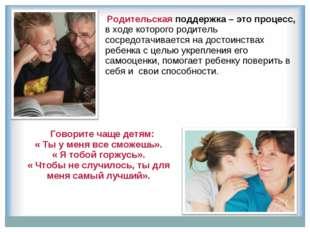 Родительская поддержка – это процесс, в ходе которого родитель сосредотачива
