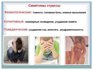 Симптомы стресса: Физиологические: тошнота, головная боль, кожные высыпания К