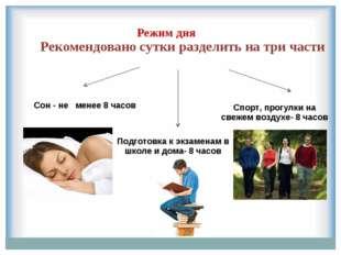 Режим дня Подготовка к экзаменам в школе и дома- 8 часов Спорт, прогулки на