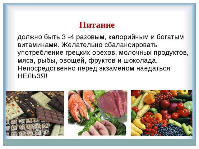 Питание должно быть 3 -4 разовым, калорийным и богатым витаминами. Желательно...