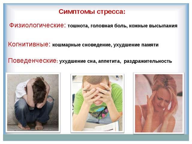 Симптомы стресса: Физиологические: тошнота, головная боль, кожные высыпания К...