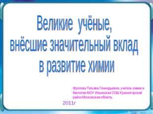 Фролова Татьяна Геннадьевна, учитель химии и биологии МОУ Ильинская СОШ Красн