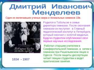 Родился в Тобольске в семье директора гимназии. После окончания гимназии он п