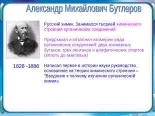 Русский химик. Занимался теорией химического строения органических соединений