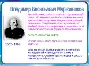 Русский химик, работал в области органической химии. Исследовал взаимное влия