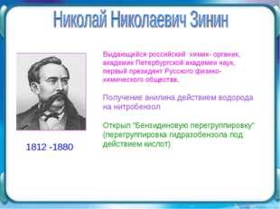 Выдающийся российский химик- органик, академик Петербургской академии наук, п