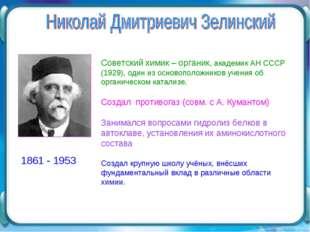 Советский химик – органик, академик АН СССР (1929), один из основоположников