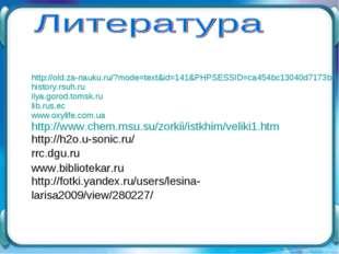 http://old.za-nauku.ru/?mode=text&id=141&PHPSESSID=ca454bc13040d7173b43dfae6