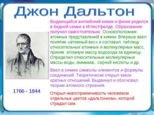 1766 - 1844 Выдающийся английский химик и физик родился в бедной семье в Игли