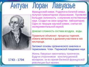 1743 - 1794 Французский химик. Родился в богатой семье, получил гуманитарное