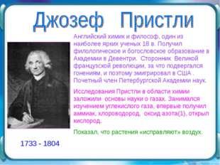 Английский химик и философ, один из наиболее ярких ученых 18 в. Получил филол