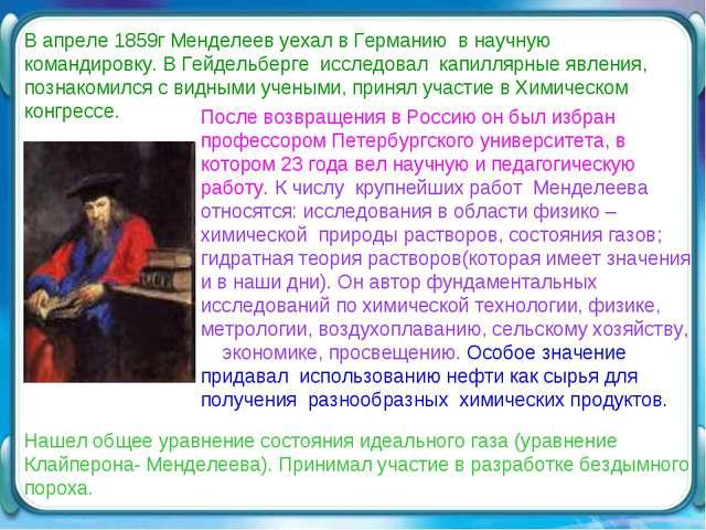 После возвращения в Россию он был избран профессором Петербургского университ...