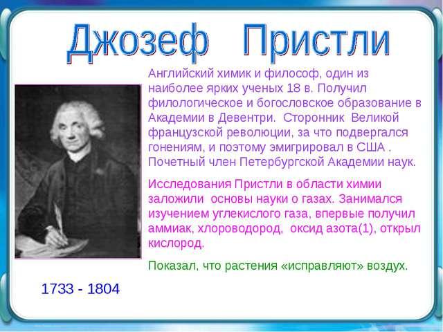 Английский химик и философ, один из наиболее ярких ученых 18 в. Получил филол...