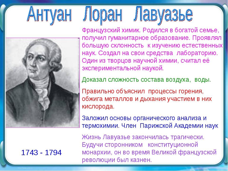 1743 - 1794 Французский химик. Родился в богатой семье, получил гуманитарное...