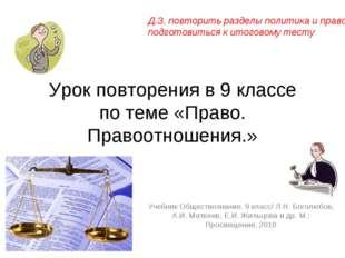 Урок повторения в 9 классе по теме «Право. Правоотношения.» Учебник Обществоз