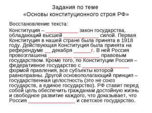 Задания по теме «Основы конституционного строя РФ» Восстановление текста: Кон
