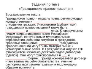 Задания по теме «Гражданские правоотношения» Восстановление текста: Гражданск
