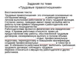 Задания по теме «Трудовые правоотношения» Восстановление текста: Трудовые пра