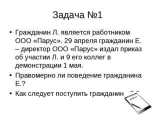 Задача №1 Гражданин Л. является работником ООО «Парус». 29 апреля гражданин Е