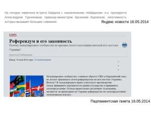 Яндекс новости 16.05.2014 Парламентская газета 16.05.2014