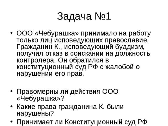 Задача №1 ООО «Чебурашка» принимало на работу только лиц исповедующих правосл...