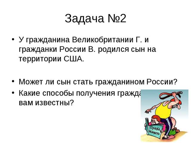 Задача №2 У гражданина Великобритании Г. и гражданки России В. родился сын на...
