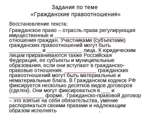 Задания по теме «Гражданские правоотношения» Восстановление текста: Гражданск...