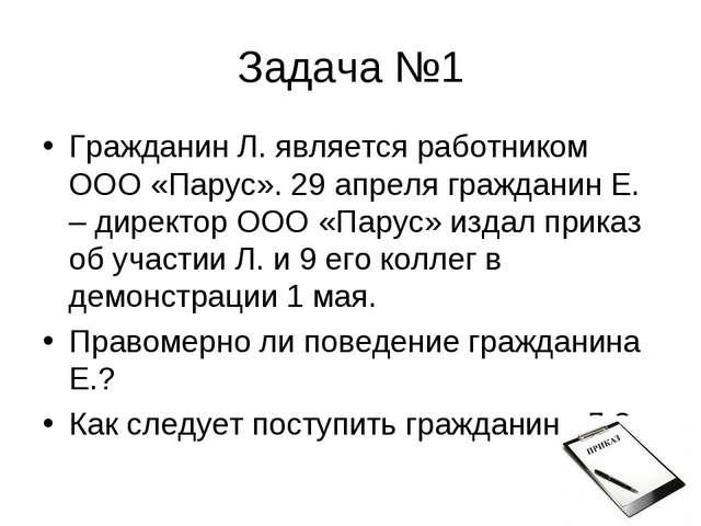 Задача №1 Гражданин Л. является работником ООО «Парус». 29 апреля гражданин Е...