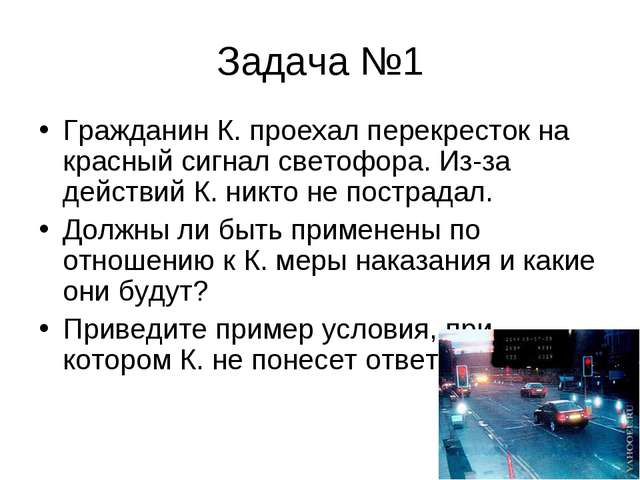 Задача №1 Гражданин К. проехал перекресток на красный сигнал светофора. Из-за...