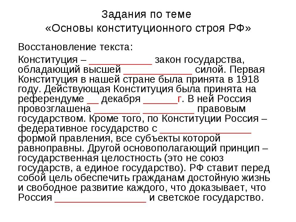 Задания по теме «Основы конституционного строя РФ» Восстановление текста: Кон...