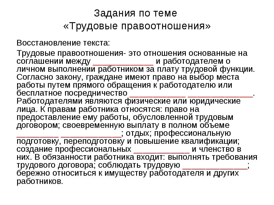 Задания по теме «Трудовые правоотношения» Восстановление текста: Трудовые пра...