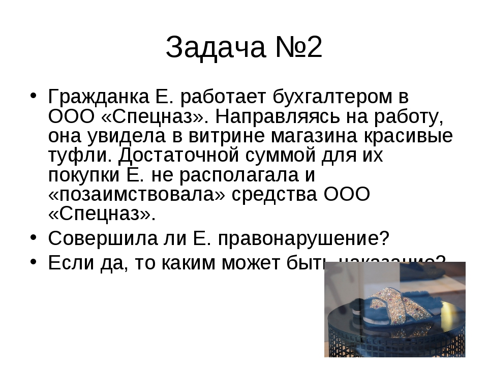 Задача №2 Гражданка Е. работает бухгалтером в ООО «Спецназ». Направляясь на р...