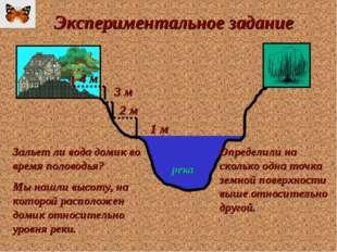 Экспериментальное задание река 1 м 2 м 3 м 4 м Зальет ли вода домик во время