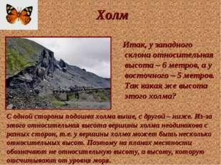 Холм Итак, у западного склона относительная высота – 6 метров, а у восточного