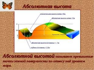 Абсолютная высота Абсолютной высотой называют превышение точки земной поверхн