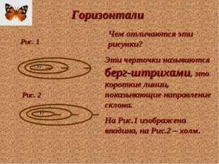 Горизонтали Чем отличаются эти рисунки? . 17 17 Эти черточки называются берг-