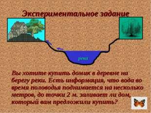 Экспериментальное задание Вы хотите купить домик в деревне на берегу реки. Ес