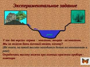 Экспериментальное задание река У нас две версии: первая - затопит; вторая - н