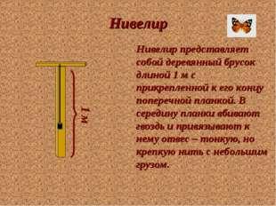 Нивелир Нивелир представляет собой деревянный брусок длиной 1 м с прикрепленн