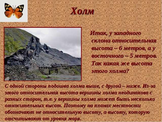 Холм Итак, у западного склона относительная высота – 6 метров, а у восточного...